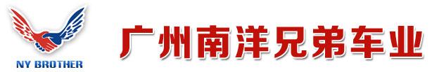 广州南洋兄弟车业-浙江曼德拉机动车部件厂